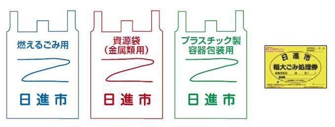 名古屋市 粗大ごみ 年末年始