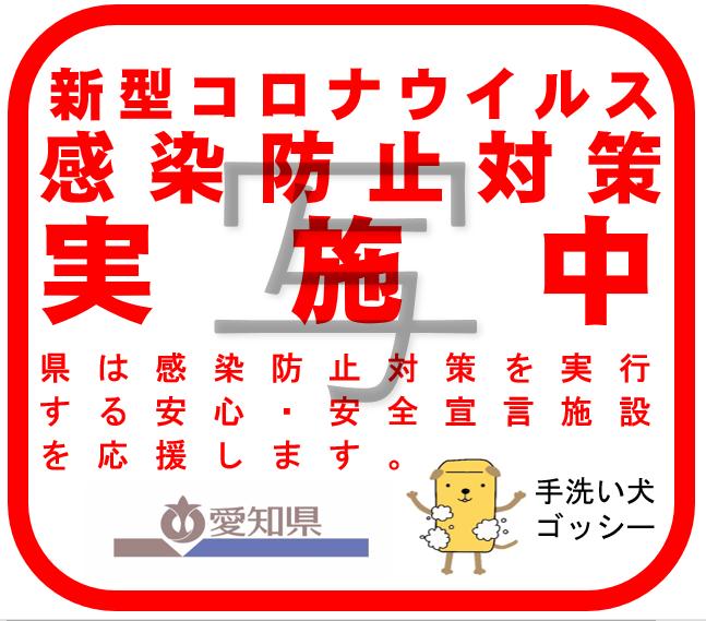 コロナ 感染 対応 新型 資金 愛知 ウイルス 症 県